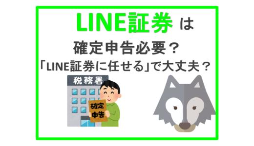 LINE証券は確定申告必要?LINE証券に任せるで大丈夫?解説します