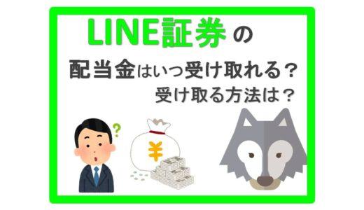 LINE証券の配当金はいつ受け取りできる?受け取る方法は?