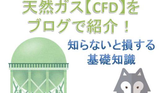 天然ガス【CFD】をブログで紹介!知らないと損する基礎知識