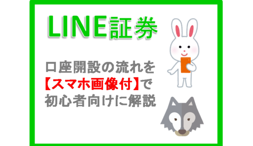 LINE証券口座開設方法を【スマホ画像付】で初心者向けに解説
