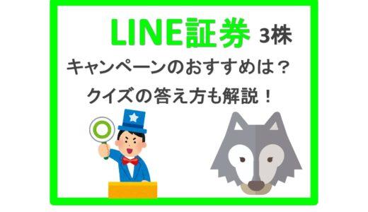 LINE証券3株キャンペーンのおすすめ銘柄は?クイズの答え方も解説!