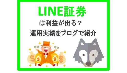 【評判】LINE証券は利益が出る?ブログで10ヵ月の運用実績を紹介