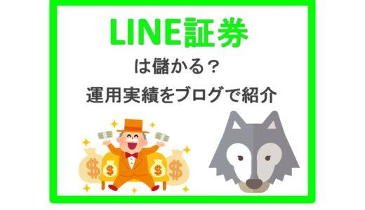【評判】LINE証券は儲かる?ブログで12ヵ月の運用実績を紹介